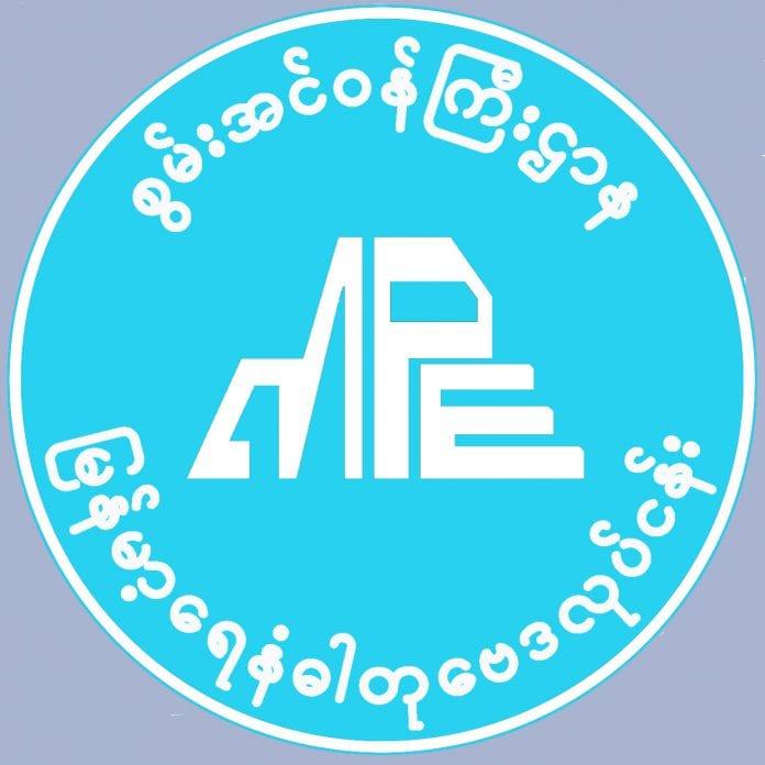 mpe_logo