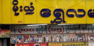 Lottery_shop,_Yangon,_Myanmar