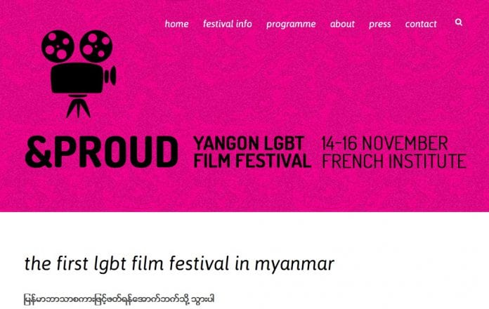 and pround lgbt film festival