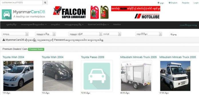 myanmar cars bd web screenshot