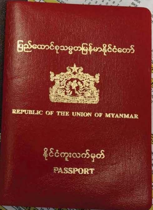passport myanmar