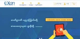 xan ebook screenshot mbt